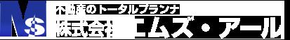 札幌市近郊における不動産のトータルプランナー ㈱エムズ・アール